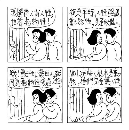 {#Comic-人性與獸性B&Wweb500.jpg}