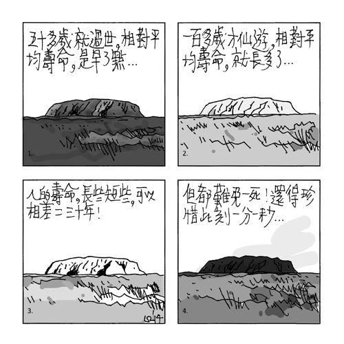{#Comic-人的壽命B&W-web500.jpg}